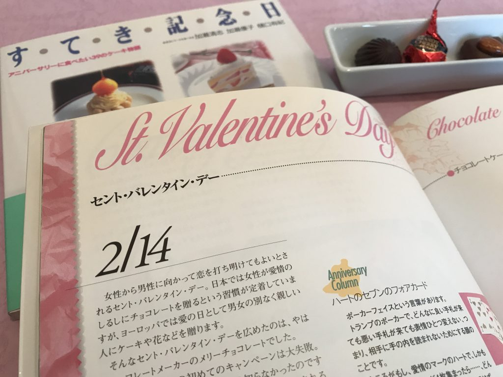 バレンタイン デー 2021